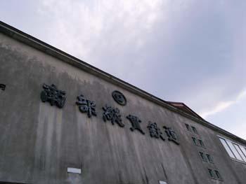 南部縦貫レールバス 旧七戸駅一般公開