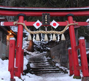 「多賀神社」