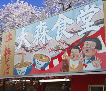 『津軽百年食堂』明日からいよいよロードショー!!