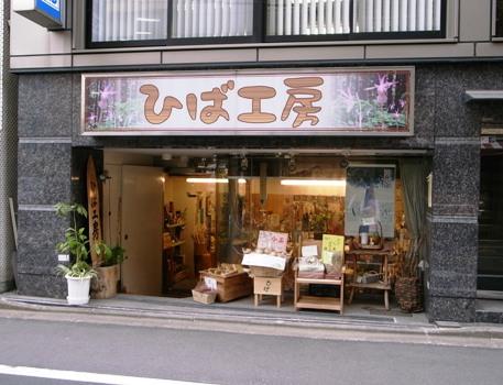 青森を東京で ~ひば工房~