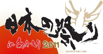 日本の祭りが大集合! 日本の祭りinあおもり2011