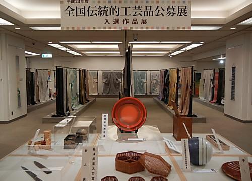 全国伝統的工芸品公募展
