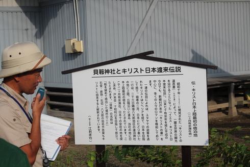 新郷ムーらミステリーツアー