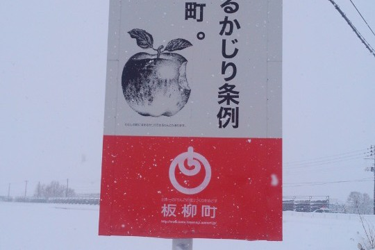 りんごの町・板柳を街歩き