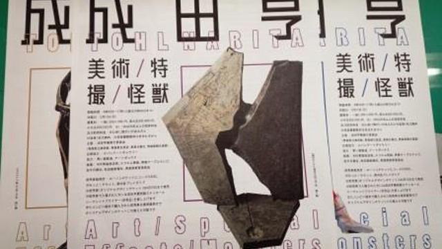 「成田亨展 美術/特撮/怪獣」