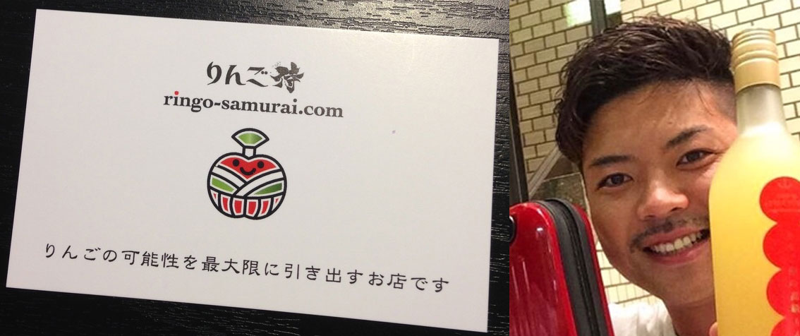 日本一のりんご専門店「りんご侍」