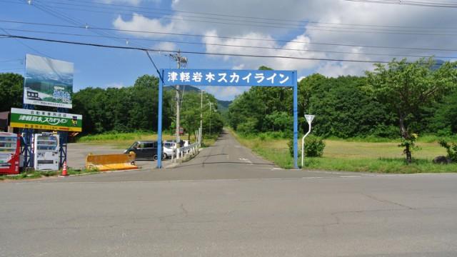 津軽岩木スカイライン