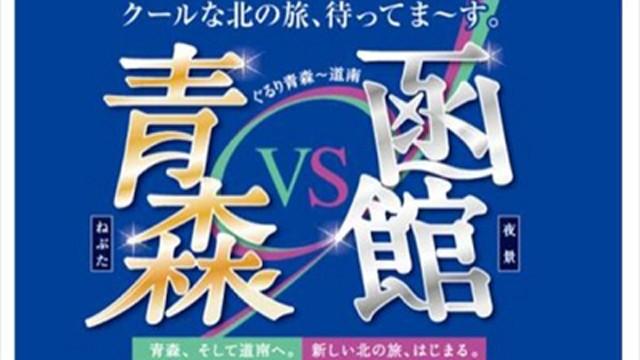ぐるり青森〜道南観光PRイベント