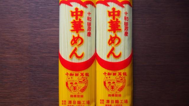 極上の味? 『最高級 十和田市産 中華めん』