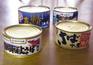 青森県鯖缶水煮選手権大会を開催しました!