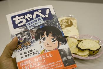 漫画「ちゃぺ! 津軽鉄道 四季ものがたり」 発売!!3