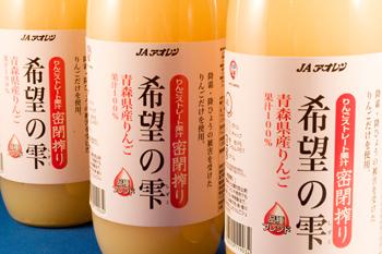 密閉搾りりんごストレートジュース 「希望の雫」5