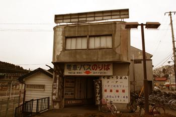 十和田観光電鉄線 三沢駅