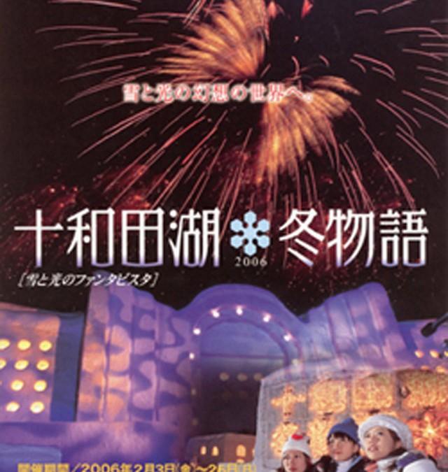 [雪と光のファンタビスタ] 十和田湖冬物語2006