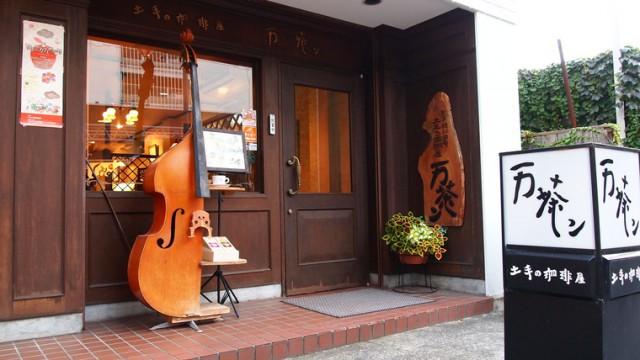 弘前市の魅力を満喫! ~ りんごカフェめぐり ~