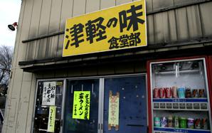 今年はやっぱり亥ラーメン~津軽の味食堂部
