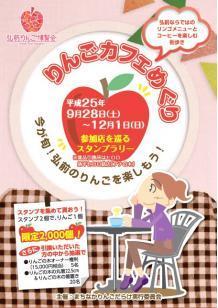 「りんごカフェめぐり」 in りんご色のまちHIROSAKI