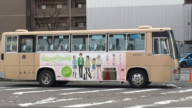 弘前市内が「ふらいんぐうぃっち」に染まっています!