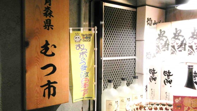 東京で下北半島のご当地酒場オープン!