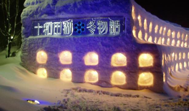 十和田湖冬物語2007は2月25日まで!