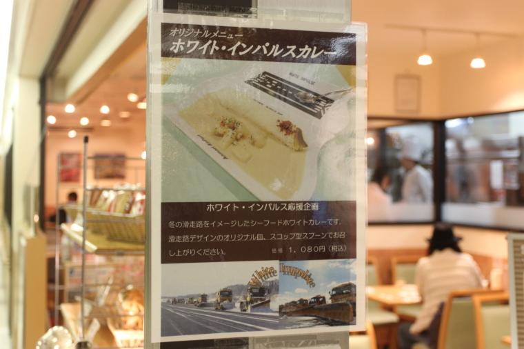 冬の青森空港を守る! 日本一の除雪隊「ホワイト・インパルス」始動