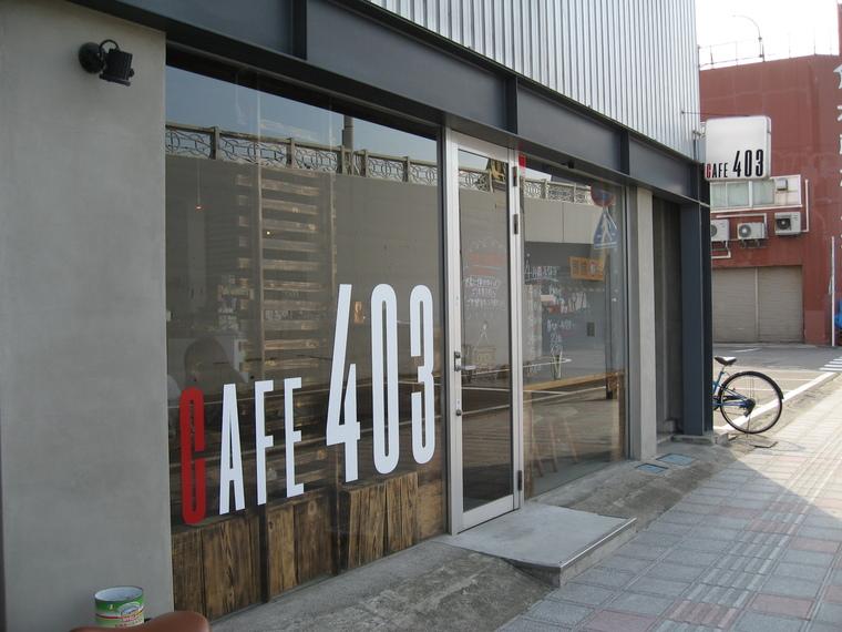 隠れ家的カフェ「CAFE403」でティータイム