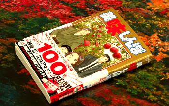 美味しんぼ第100巻