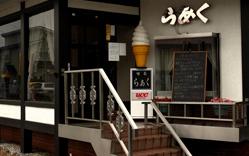 """七戸町の""""地産地消""""な喫茶店"""