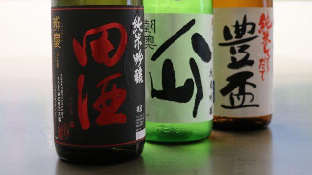 青森の地酒
