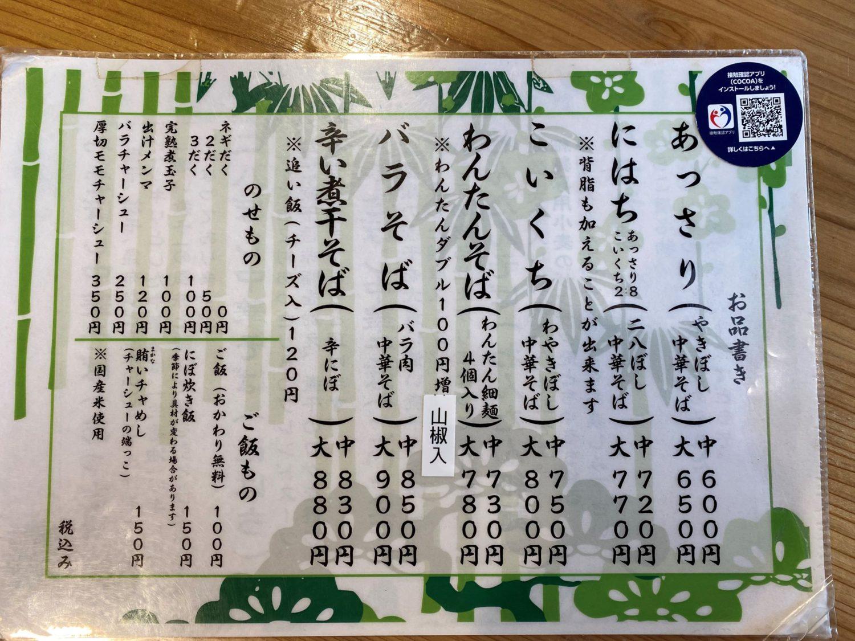 メニュー(中華そば)